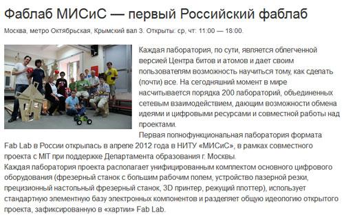Первый российский фаблаб, где есть лазерный гравировальный станок