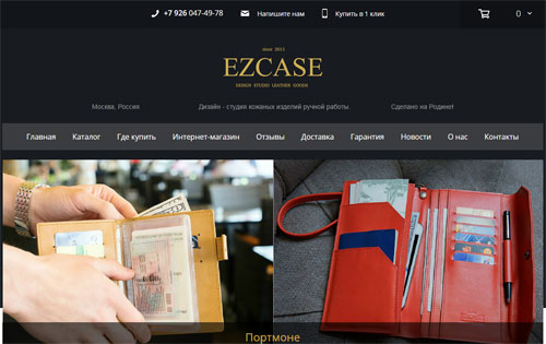 Российский сайт по продаже кошельков и обложек