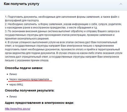 Процедура замены паспорта на сайте Госуслуг