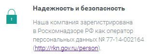 Необходимо зарегистрироваться оператором персональных данных