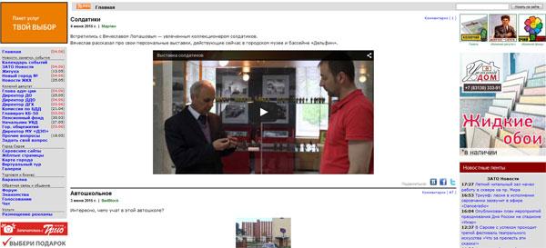 Городской сайт в виде блога