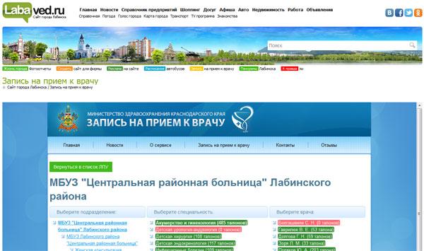 Запись к врачу на сайте Лабинска
