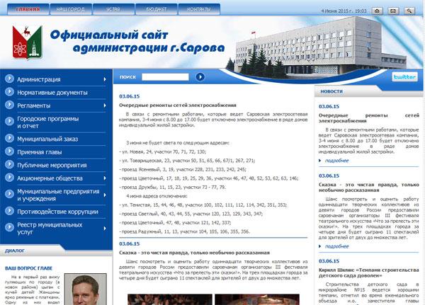 Сайт администрации города