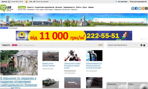 Городской сайт Донецка по франшизе