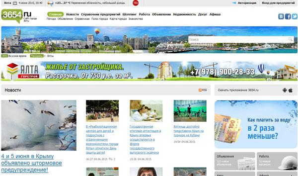 Сайт Ялты
