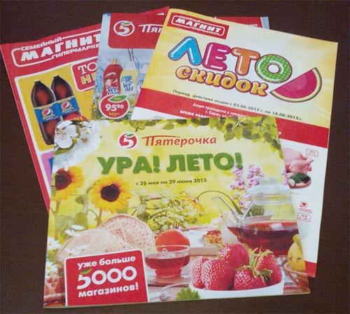 Журналы скидок от сетевых магазинов