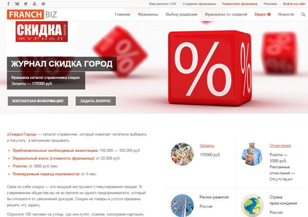 Франшиза журнала Скидка Киров