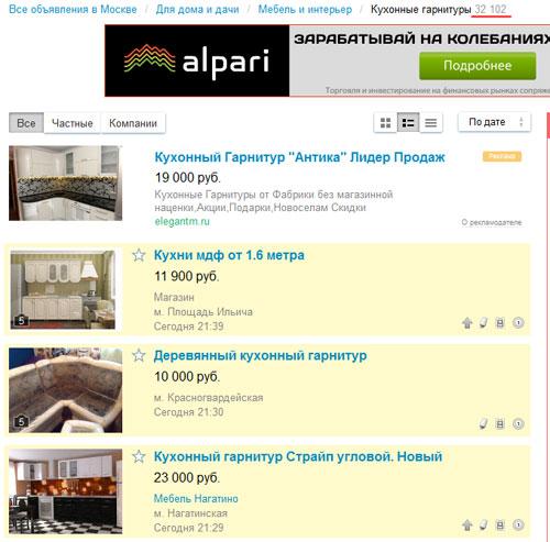 Продажа кухонь через доски объявлений