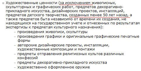 Культурные ценности, запрещенные к вывозу Почтой России