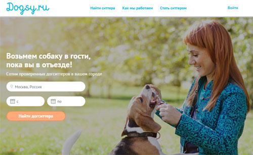 Dogsy.ru - передержка собак
