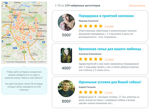 Догситтеры на dogsy.ru