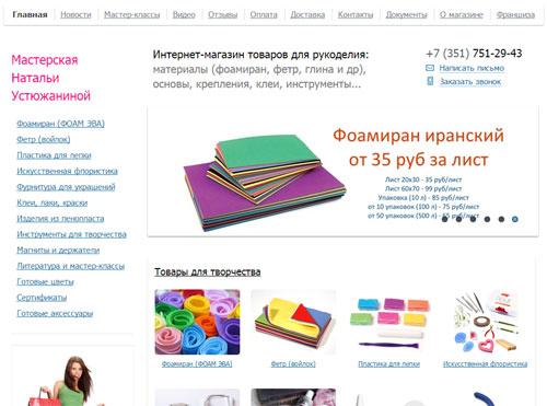 Интернет-магазин товаров для рукоделия Натальи Устюжаниной