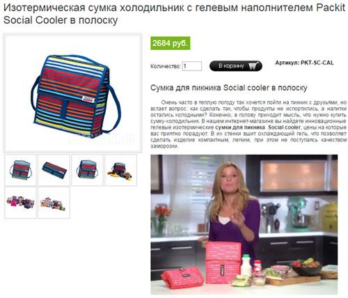 Сумку-холодильник Packit можно купить и в России