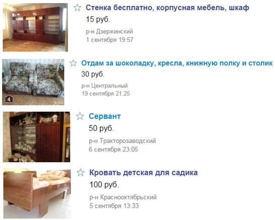 Дешевая мебель на avito.ru