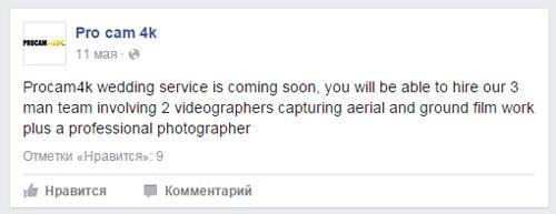 Новая услуга от коммерсантов - съемка дроном свадебных мероприятий
