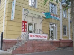 Аптека, которая закрылась из-за отсутствия службы доставки
