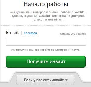 Как зарегистрироваться в Workle.ru