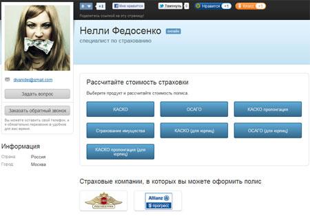 Страничка специалиста в Workle.ru