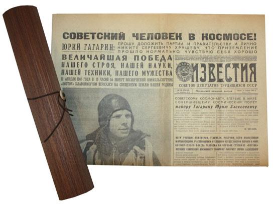 Подарок из старой газеты