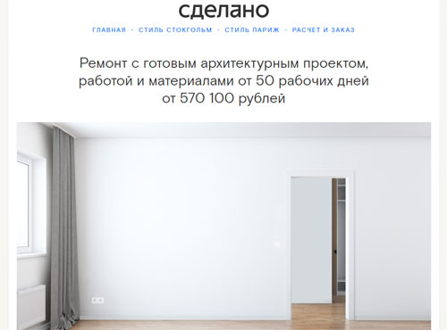 Сделано, или Как поставить ремонт квартир на конвейер