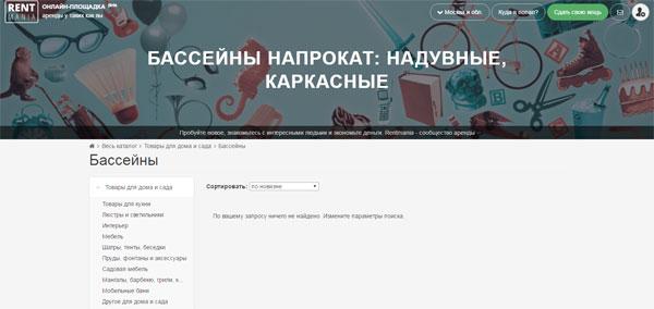 Прокат вещей от Rentmania.org