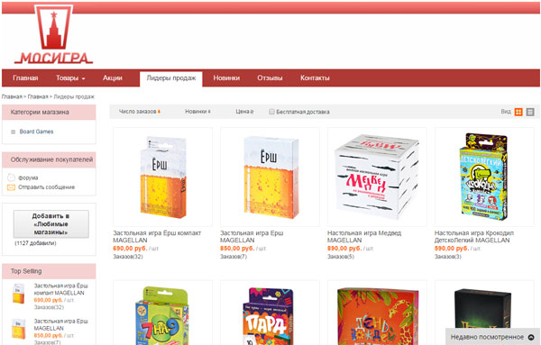 Как продавать на Aliexpress.com