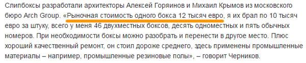 Российская капсула для сна
