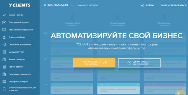 Сервис записи на прием через Интернет