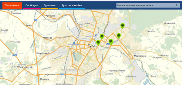 Сервис онлайн-записи на автомойки