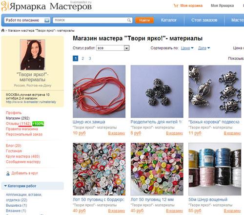 Магазин Яны из Ростова на Дону