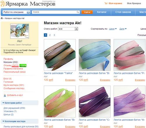 Магазин Тани и Лены из Санкт-Петербурга