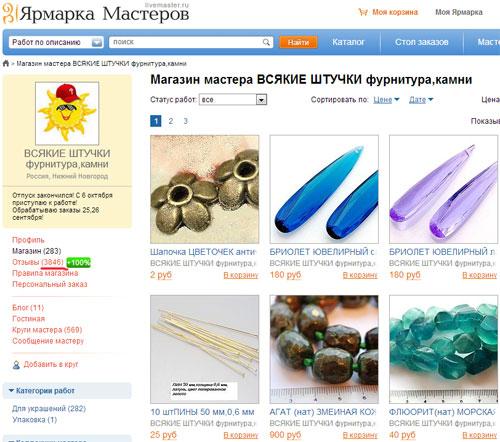 Магазин Ирины из Нижнего Новгорода