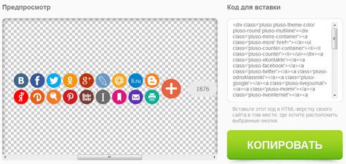 Редактирование и размещение кнопок социальных сетей - в один клик
