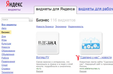 Виджет - в каталоге виджетов Яндекса