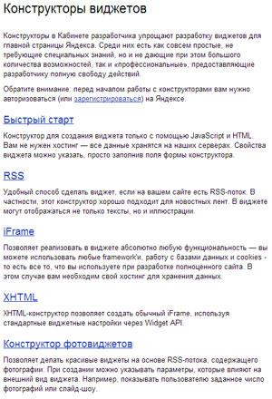 Конструкторы виджетов от Яндекса