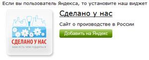 Рекламный блок для рекламирования виджета sdelanounas.ru