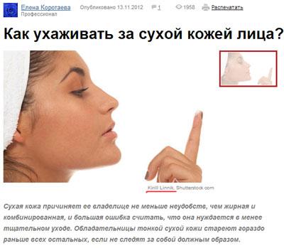 Статья про кожу лица