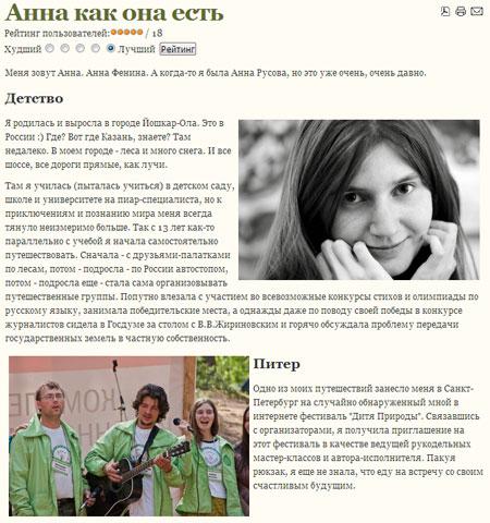 История Анны Фениной