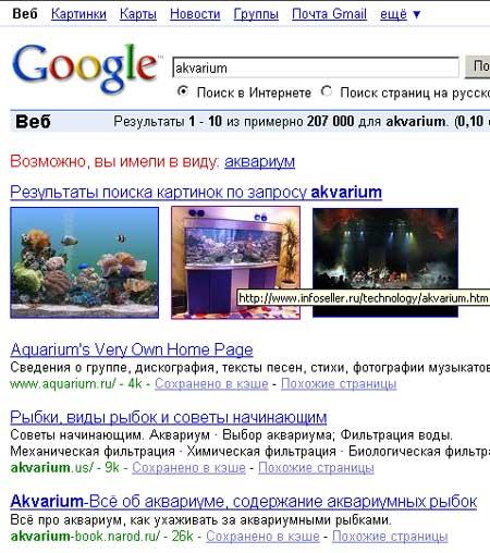 Результат поиска в Google по поисковому запросу akvarium