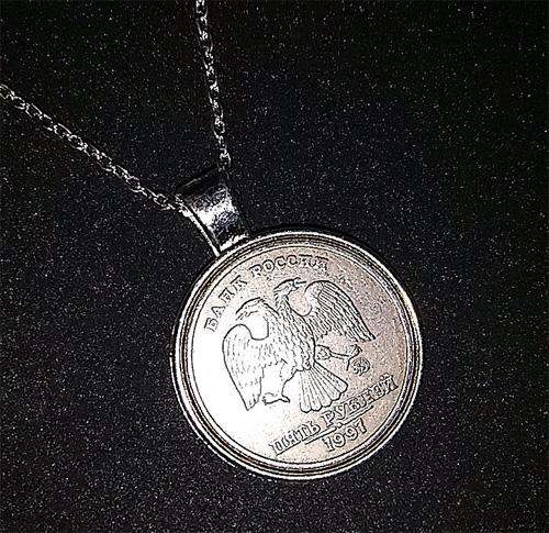 Кулон из российской 5-рублевой монеты