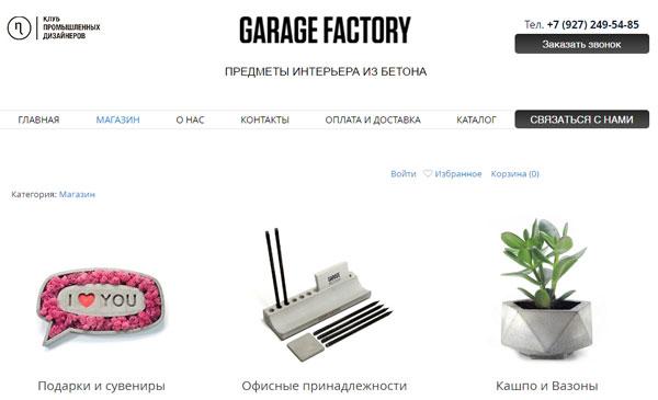 Российский производитель изделий из бетона