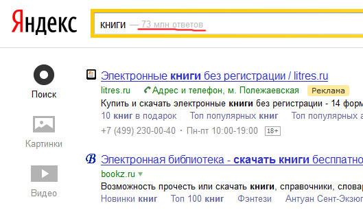Количество страниц в Яндексе