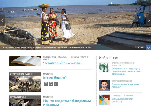 Запрещенный в России сайт jw.org