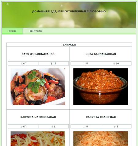 Сайт по продаже домашней еды