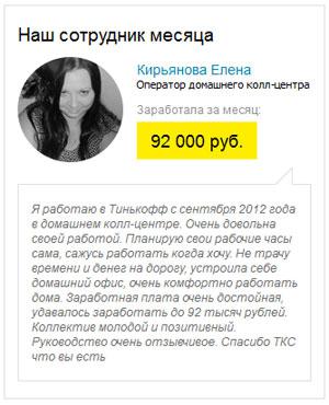 Некоторые зарабатывают 92 тысячи рублей в месяц