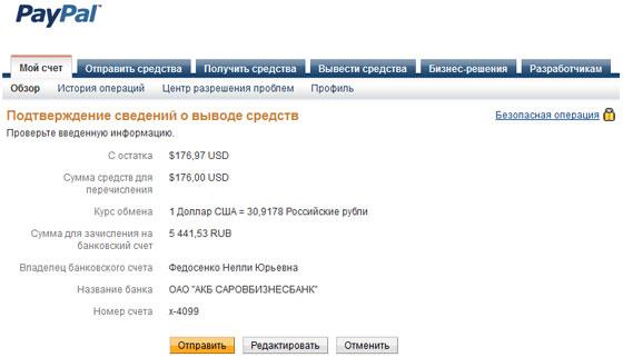 Деньги перечисляются в рублях по курсу доллара