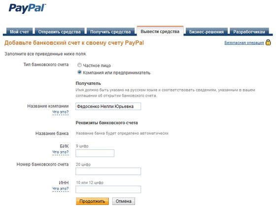 Добавить банковский счет в PayPal предпринимателям