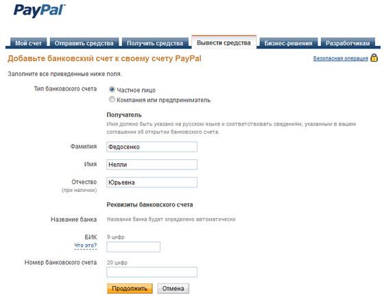 Добавить банковский счет к PayPal счету физическому лицу