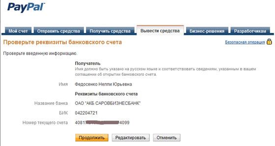 PayPal отправил два перевода на мой банковский счет