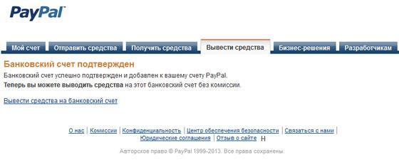 PayPal подтвердил банковский счет